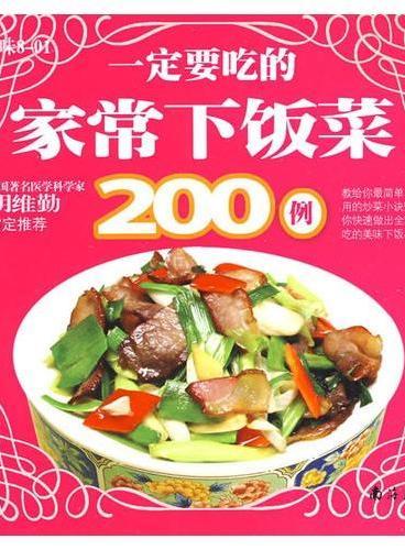 百姓百味8-01:一定要吃的家常下饭菜200例