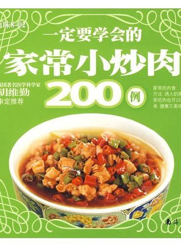 百姓百味8-02:一定要学会的家常小炒肉200例