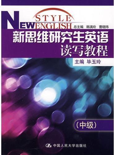 新思维研究生英语读写教程(中级)