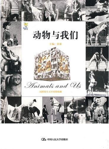 动物与我们——艺术与生活经典系列