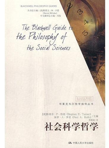 社会科学哲学(布莱克韦尔哲学指导丛书)