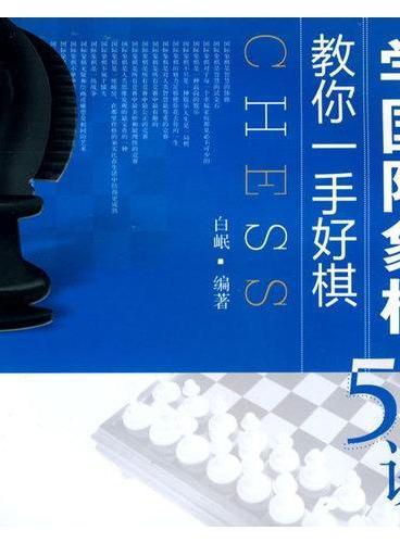 教你一手好棋;学国际象棋50讲