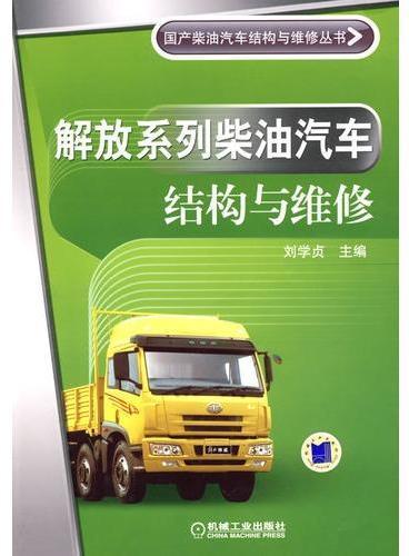 解放系列柴油汽车结构与维修