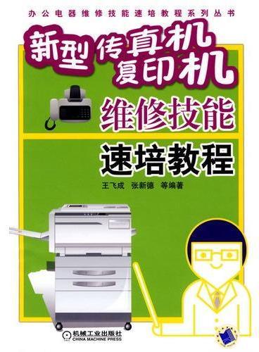 新型传真机、复印机维修技能速培教程