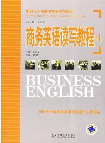 商务英语读写教程4
