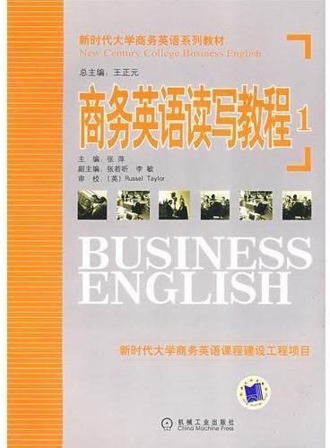商务英语读写教程1
