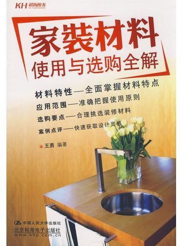 家装材料使用与选购全解(全彩)