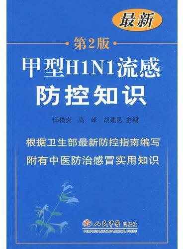 甲型H1N1流感防控知识(第二版)