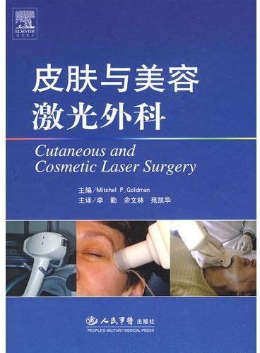皮肤与美容激光外科