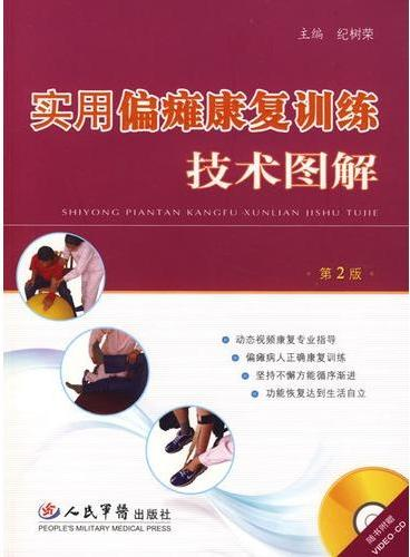 实用偏瘫康复训练技术图解(第二版)含光盘