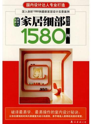 家居细部设计1580例