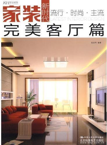 家装新时代:完美客厅篇