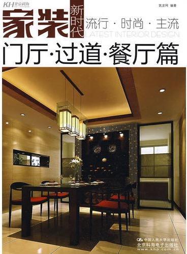 家装新时代:门厅.过道.餐厅篇