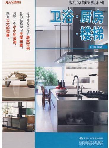 流行家饰图典系列:卫浴.厨房.楼梯