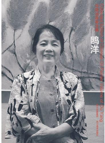 中国油画家全集鸥洋