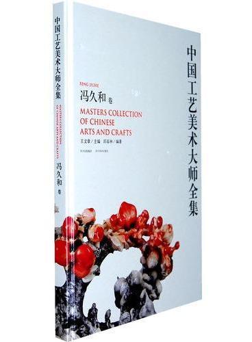 中国工艺美术大师全集冯久和