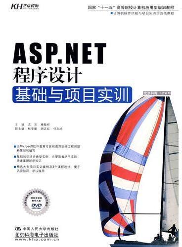 ASP.NET 程序设计基础与项目实训(DVD)(教材)