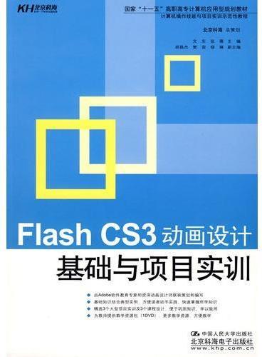 Flash CS3动画设计基础与项目实训