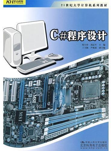 C#程序设计(教材)