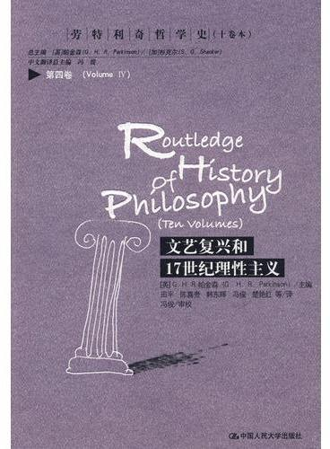 文艺复兴和17世纪理性主义(劳特利奇哲学史(十卷本)·第四卷)