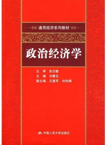 政治经济学(通用经济系列教材)