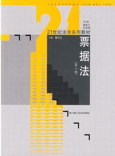 票据法(第三版)(21世纪法学系列教材)