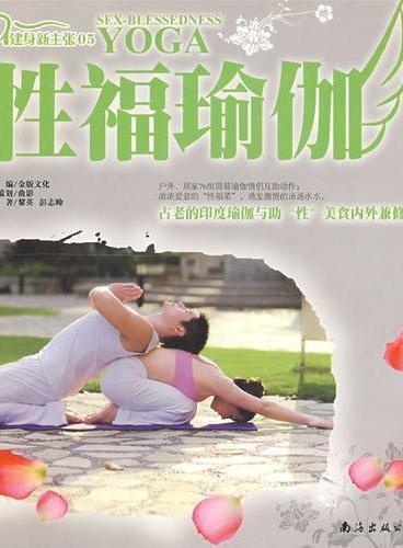 健身新主张05:性福瑜伽