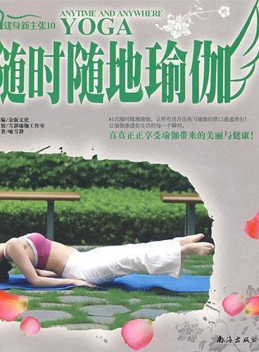 健身新主张10:随时随地瑜伽