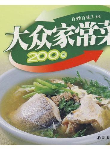 大众家常菜200例