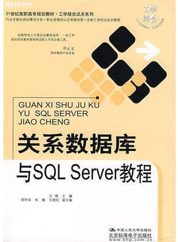 关系数据库与SQL Server教程(教材)