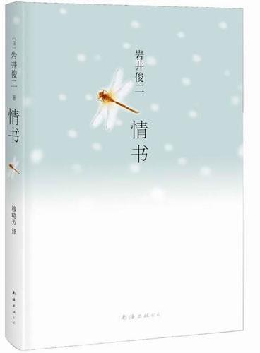 岩井俊二经典集:情书(岩井俊二最唯美清新的小说)