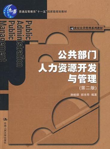 """公共部门人力资源开发与管理(第二版)(21世纪公共管理系列教材;""""十一五""""国家级规划教材)"""