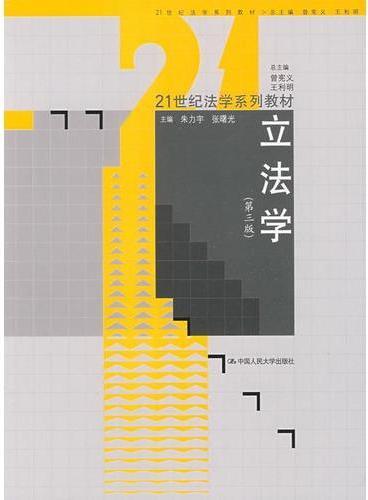 立法学(第三版)(21世纪法学系列教材)
