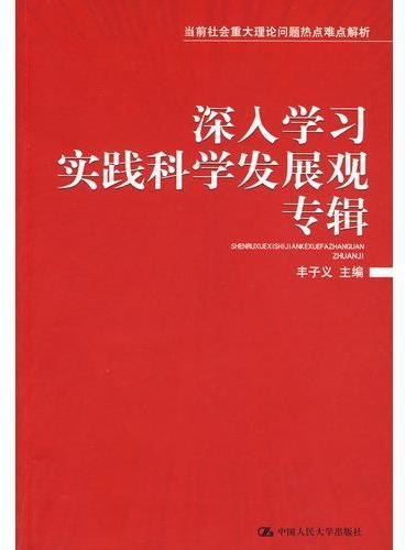 深入学习实践科学发展观专辑(当前社会重大理论问题热点难点解析)