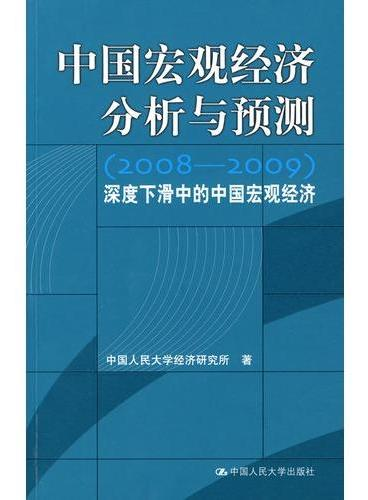 中国宏观经济分析与预测(20082009)——深度下滑中的中国宏观经济