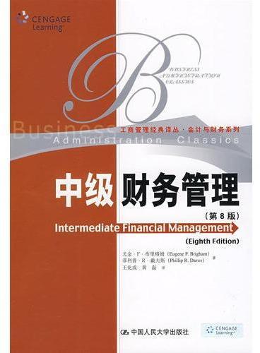中级财务管理(第8版)(工商管理经典译丛·会计与财务系列)