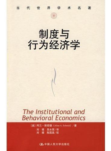 制度与行为经济学(当代世界学术名著)