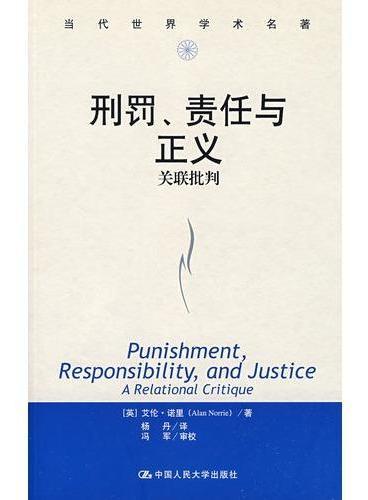 刑罚、责任与正义:关联批判(当代世界学术名著)