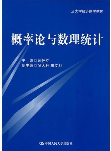 概率论与数理统计(大学经济数学教材)
