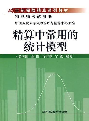 精算中常用的统计模型(21世纪保险精算系列教材;精算师考试用书)