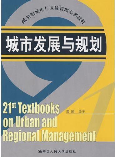 城市发展与规划(21世纪城市与区域管理系列教材)