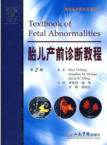 胎儿产前诊断教程(第二版).国际超声医学名著丛书