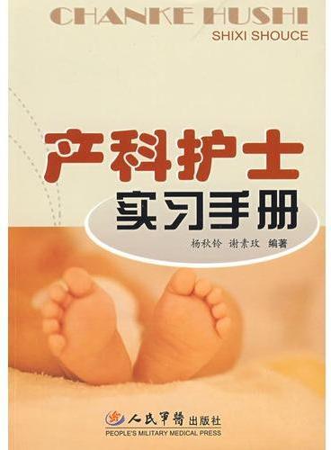 产科护士实习手册
