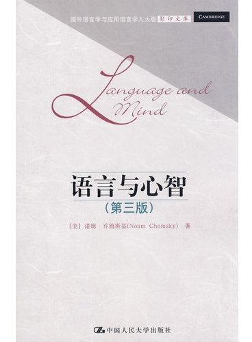 语言与心智(第三版)(国外语言学与应用语言学人大版影印文库)