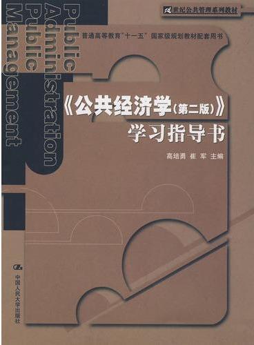 """《公共经济学(第二版)》学习指导书(21世纪公共管理系列教材;""""十一五""""国家级规划教材配套用书)"""