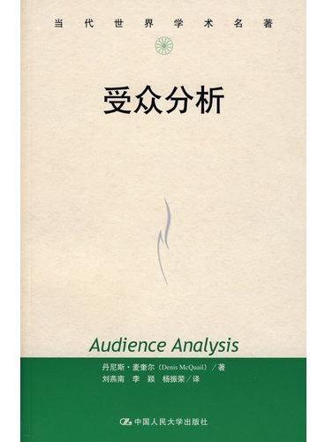 受众分析(当代世界学术名著)