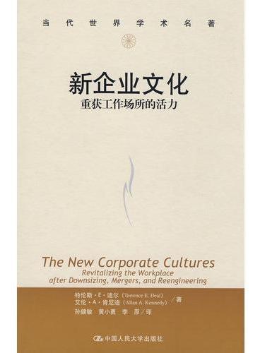 新企业文化——重获工作场所的活力(当代世界学术名著)