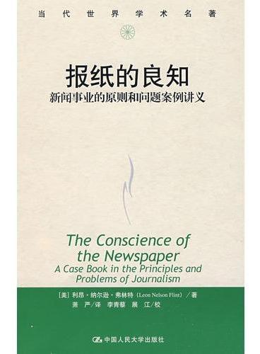 报纸的良知(当代世界学术名著)