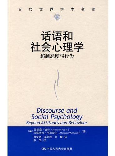 话语和社会心理学——超越态度与行为(当代世界学术名著)
