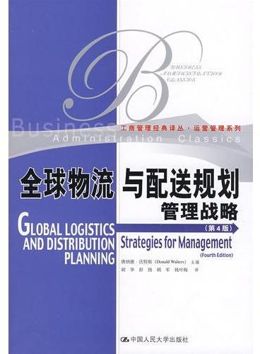 全球物流与配送规划:管理战略(第4版)(工商管理经典译丛·运营管理系列)